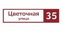 Продажа металлических заборов и ограждений Grand Line в Наро-Фоминске Адресные таблички