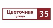 Адресные таблички на дом в Наро-Фоминске Адресные таблички Прямоугольные